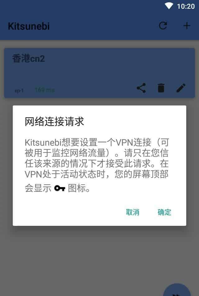 Kitsunebi安卓版网络连接确认框