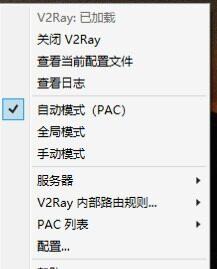 """右键托盘图标,点击""""加载v2ray"""",建议勾选""""自动模式(pac)"""