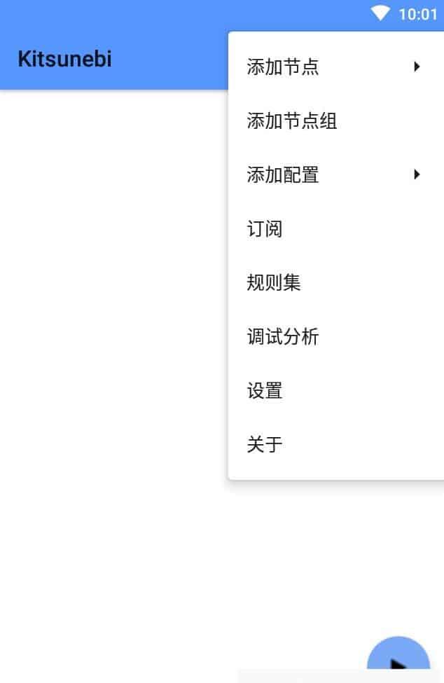 Kitsunebi安卓版添加节点